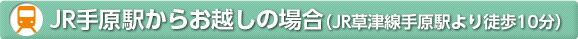 JR手原駅からお越しの場合