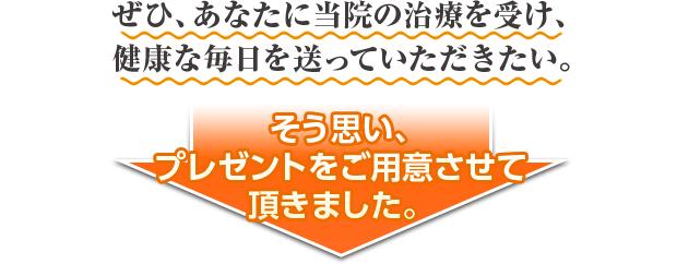安養寺治療院 副院長 伊藤 佳子