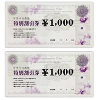 2,000円分の金券です。