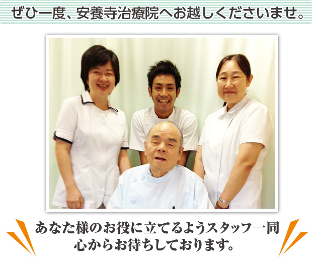 ぜひ一度、安養寺治療院へお越しくださいませ。