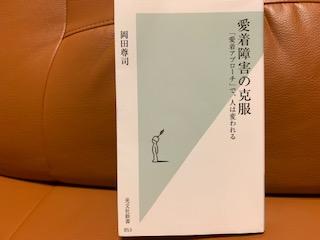 愛着障害の本.jpg