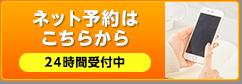24時間ネット予約
