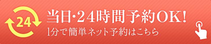 yoyaku-btn-o2.png