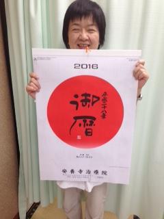 koyomi2016.JPG
